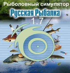 Игра русская рыбалка 1 5 1 6 2 0 2 2 2 4 3 0